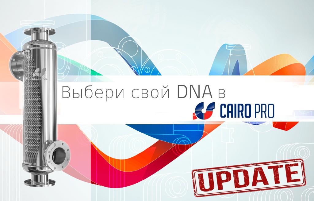Выбери свой DNA в CairoPRO 1.2