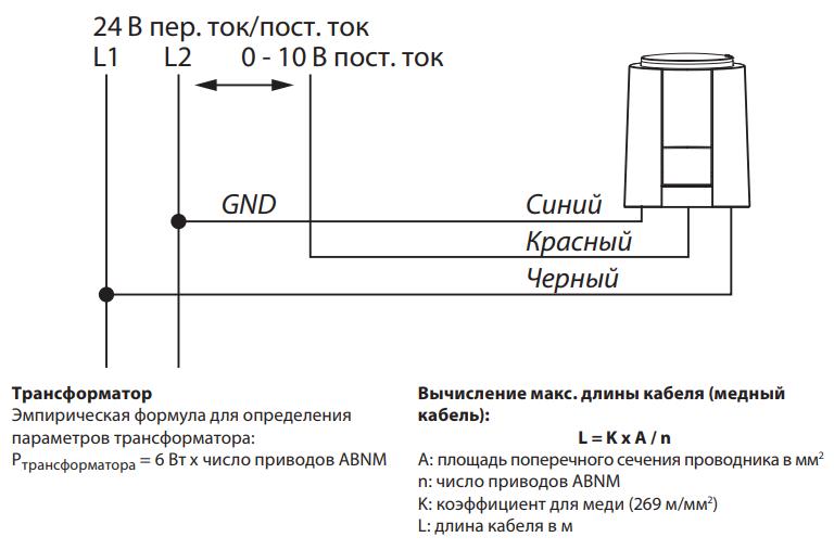 Электрические соединения. Привод Danfoss ABNM A5 Лог./Лин. для AB-КМ